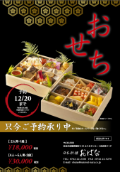 osechi-banner